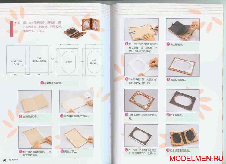 Как сделать книгу из бумаги и картона пошаговая