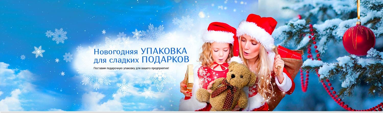 Сайты подарков на новый год